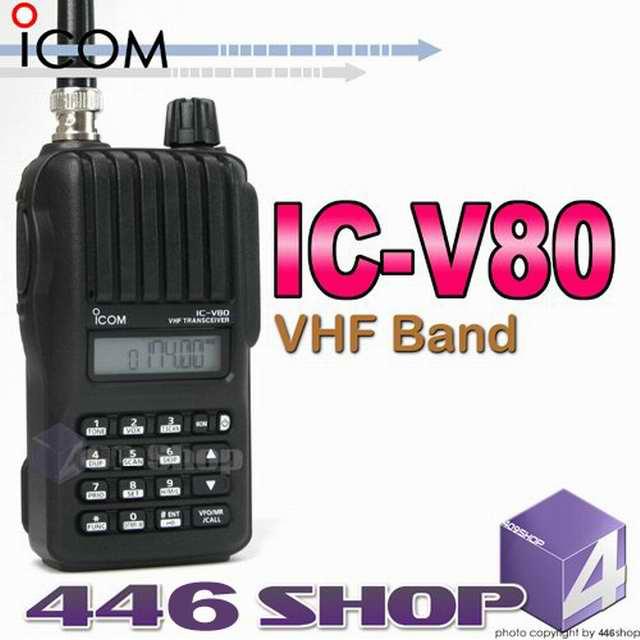 icom v80 manual product user guide instruction u2022 rh testdpc co icom v80 manual portugues icom v80 manual pdf