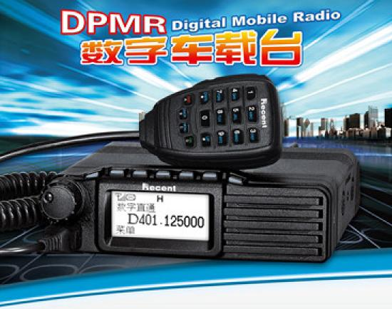 RECENT RS-DM1 DPMR Digital Mobile Radio GPS with Speech